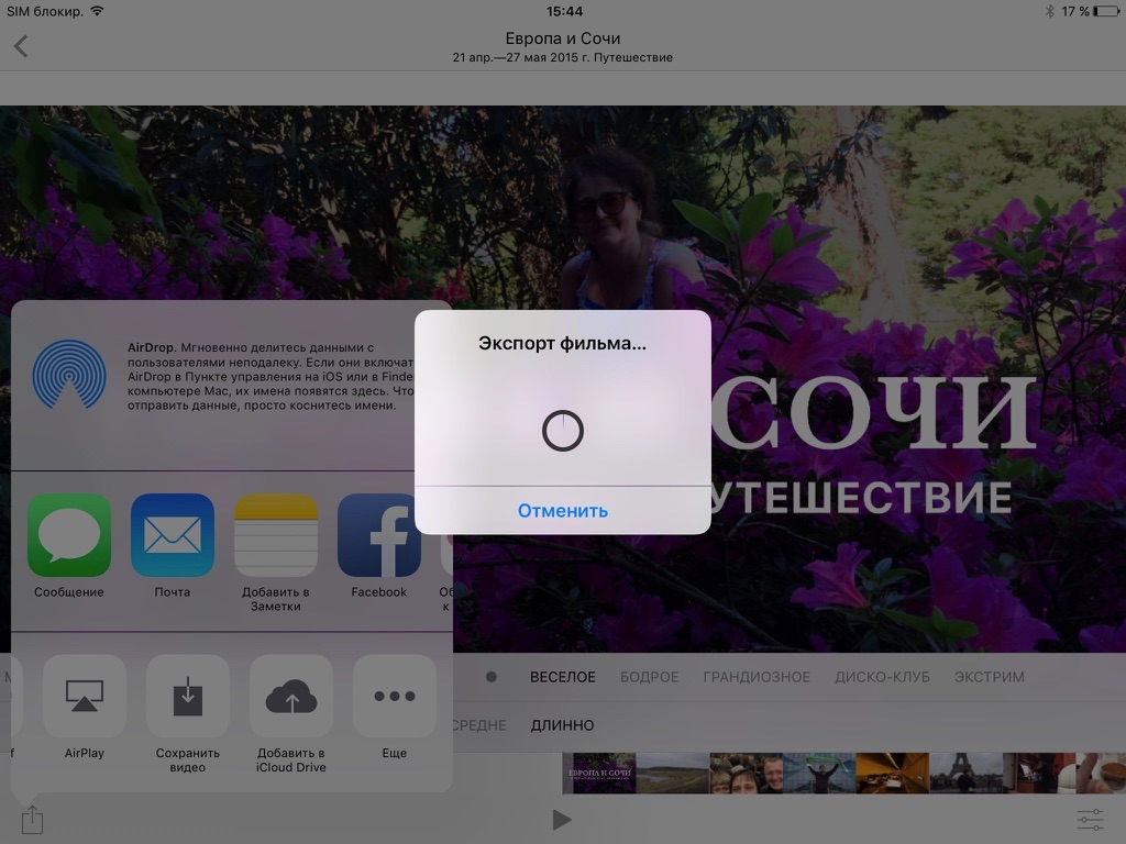 Воспоминания в iOS 10