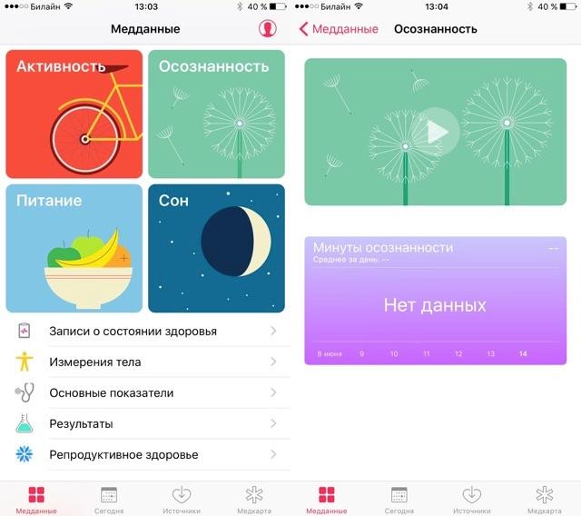 Здоровье в iOS 10