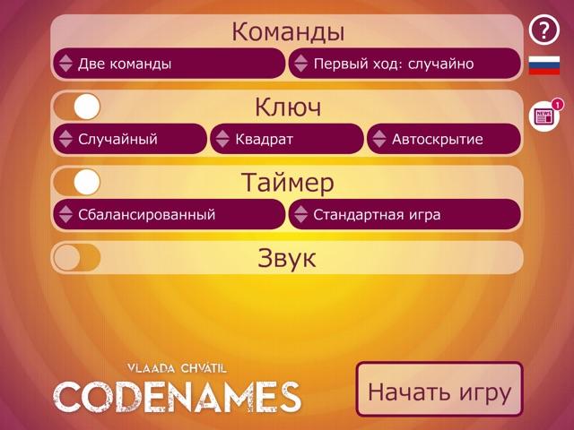 codenames-2