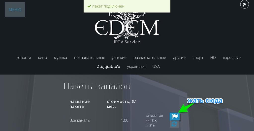 edem-2-1024-2