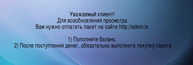 edem-tv-2