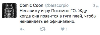 pok-tweet-1
