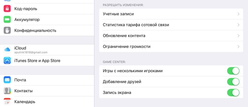 Родительский контроль в iOS 10