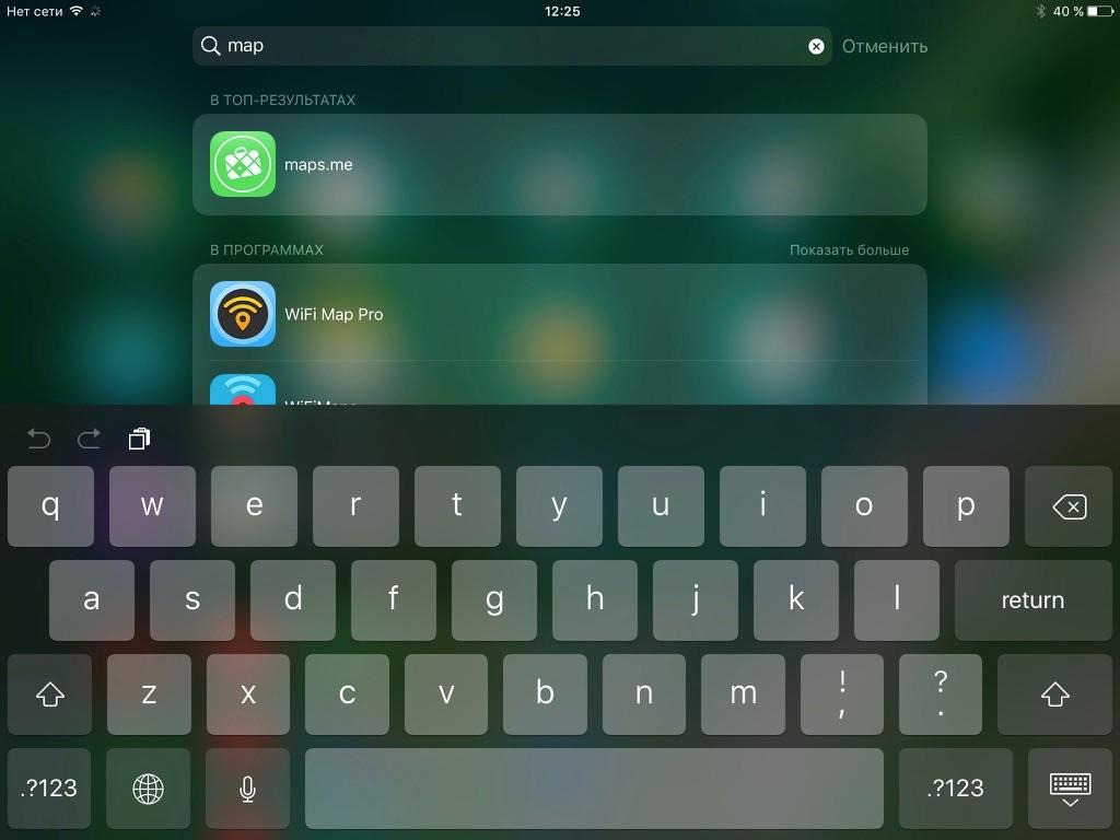 Spotlight поиск на iPad