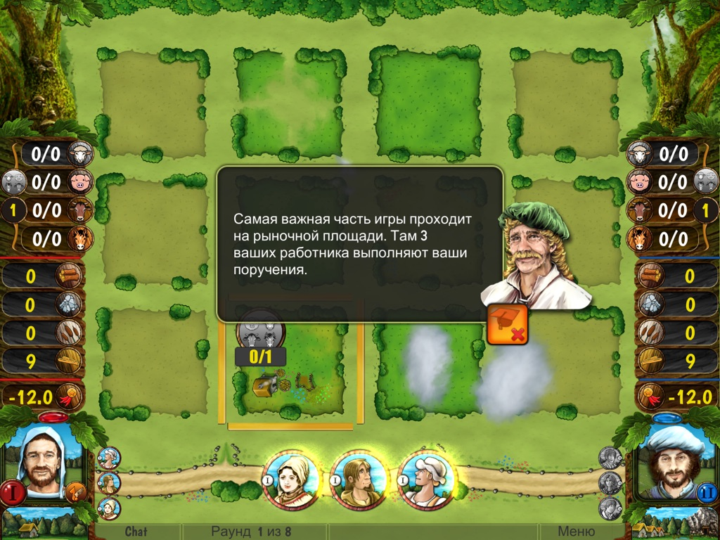 Agricola: Каждой твари по паре