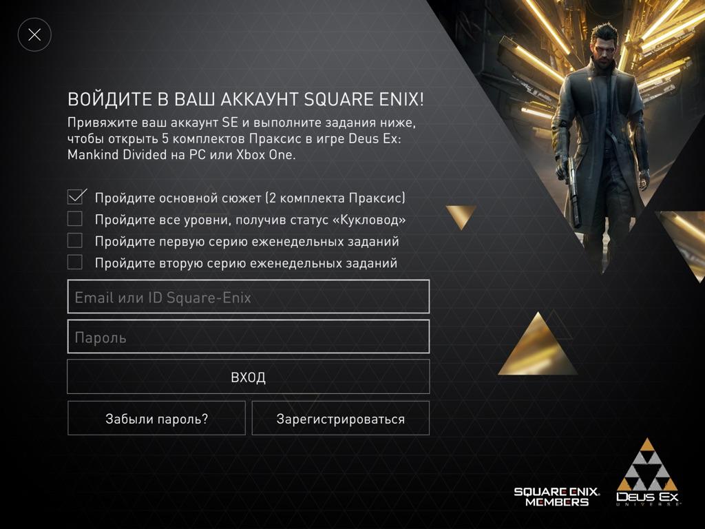 Deus Ex GO iPad