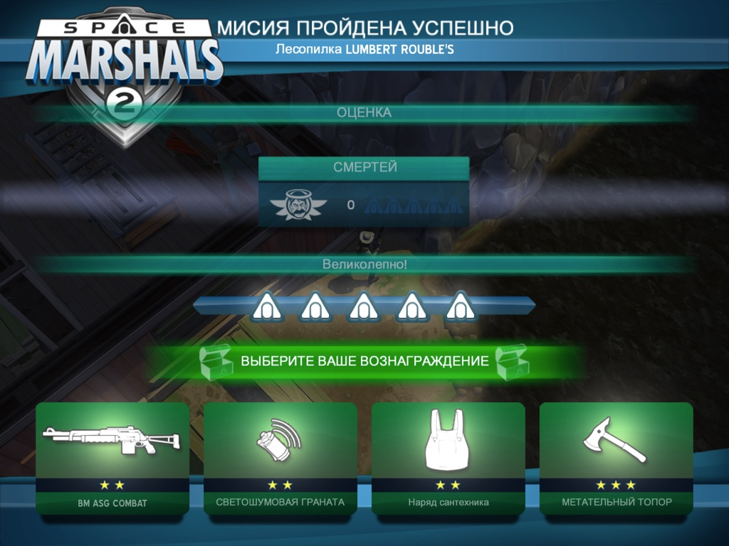 Space Marshals 2 обзор