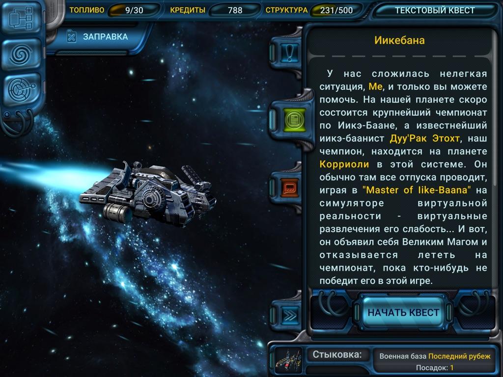 Space Rangers: квест
