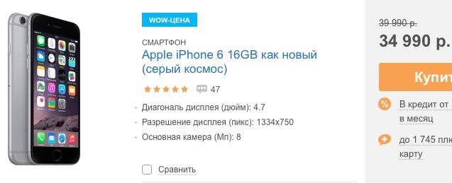 Восстановленные iPhone в связном