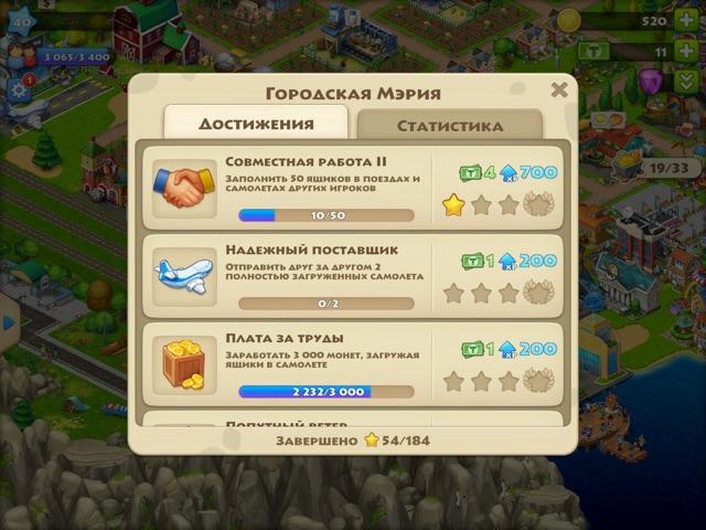 Township - достижения в игре