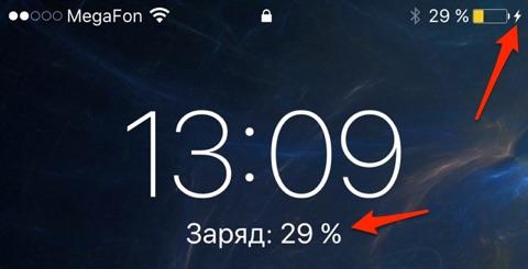 Как зарядить iPhone