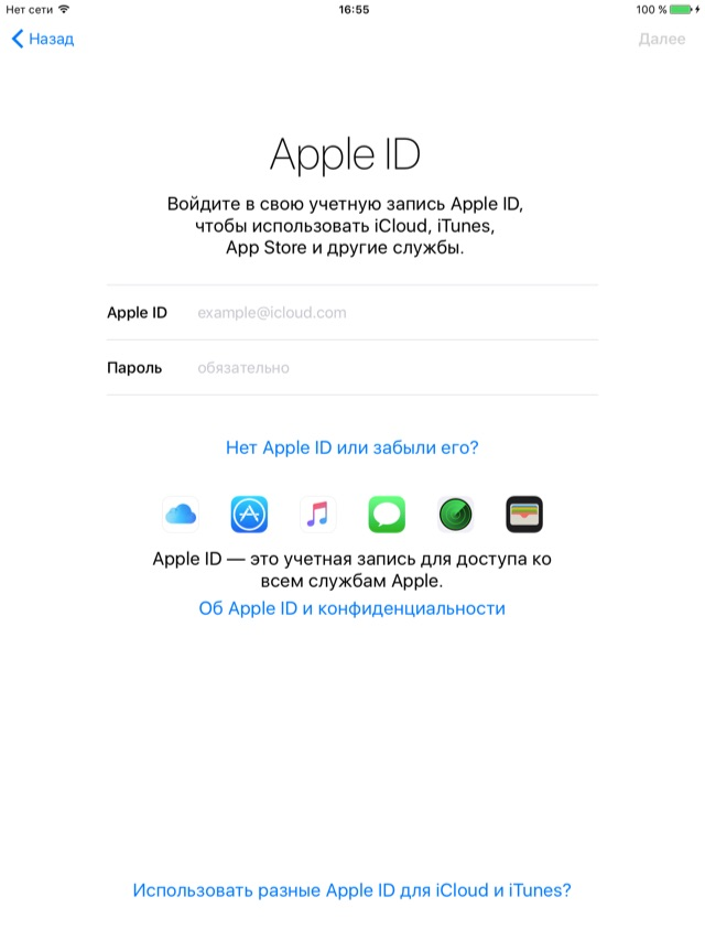 apple-id-ios-10