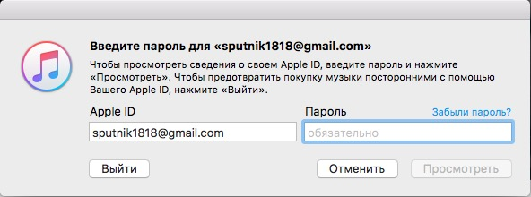 apple-id-pass