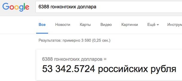 converter-google