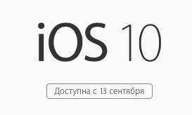 ios-10-13-september