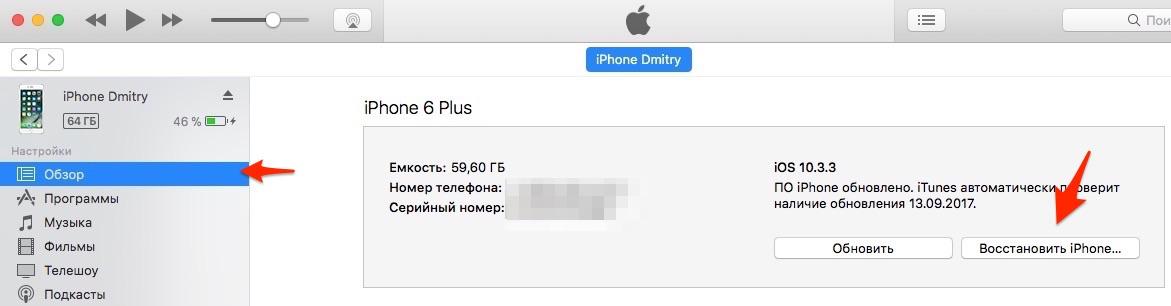 Прошивка iTunes