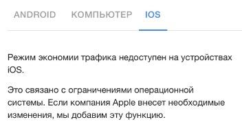 Экономия трафика в iOS