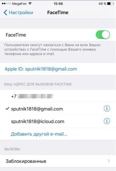 Один E-mail для FaceTime