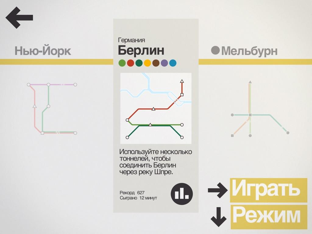 mini-metro-5
