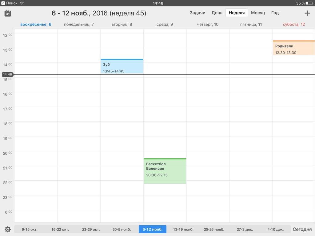 Календарь альтернативы iOS