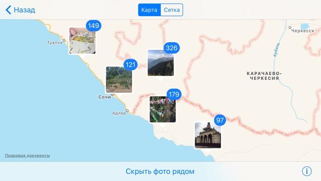 Геотеги в iOS