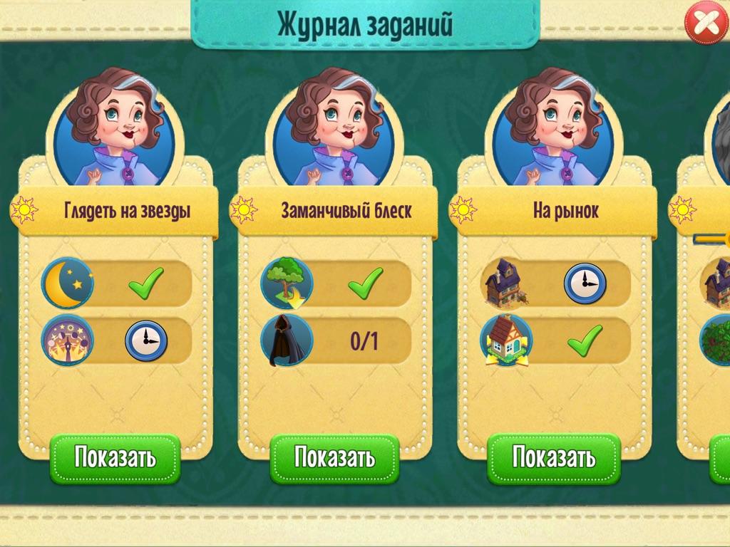 Волшебный город - новая игра для девочек от Disney