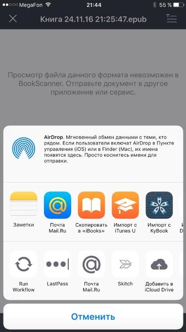 Как сканировать книги с помощью iPhone