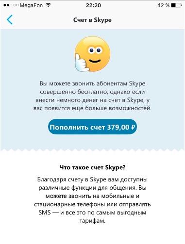 skype-scet