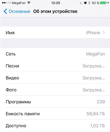 Как очистить место в iOS (iPhone, iPad, iPod Touch)