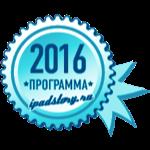 Лучшие программы 2016 года для iPad