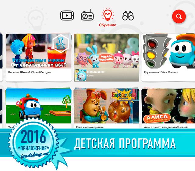 Детская программа года