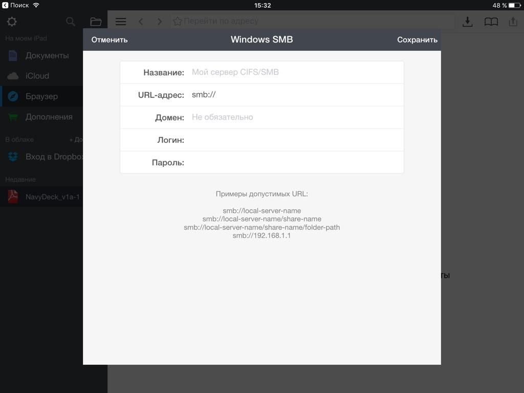 настройка SMB для iPad