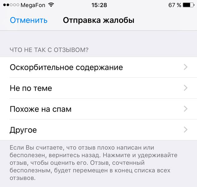 App Store оценка