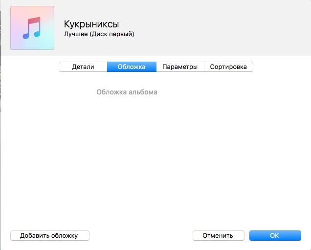 Обложка iTunes