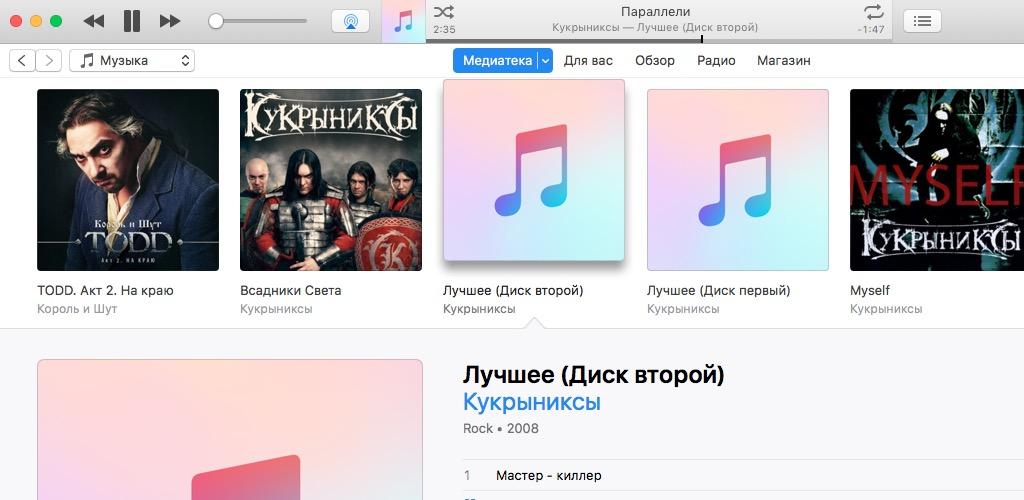 Как сделать обложку iTunes