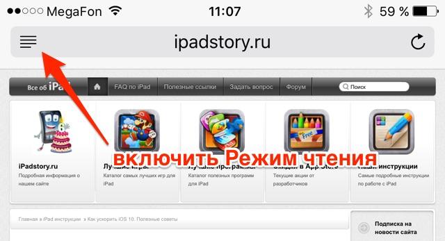 Режим чтения на iPad