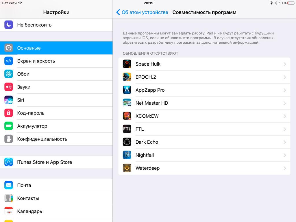 Устаревшие программы в iOS 11