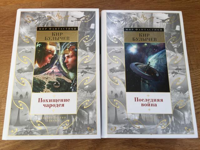 Книги Булычева