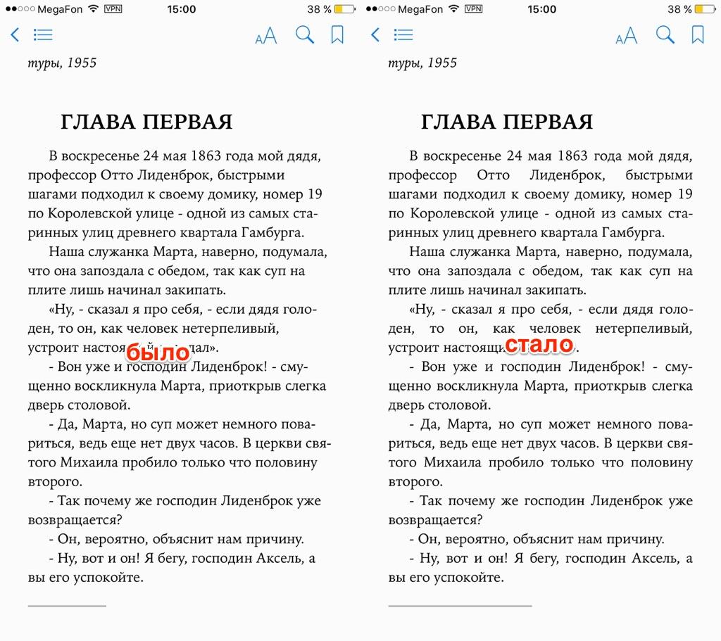 Секреты iBooks