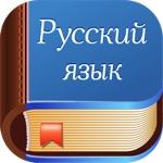 Русский язык в играх и программах