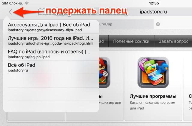 Секреты Сафари в iOS 10