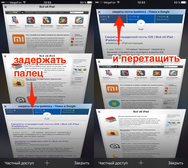 Секреты в iOS Safari