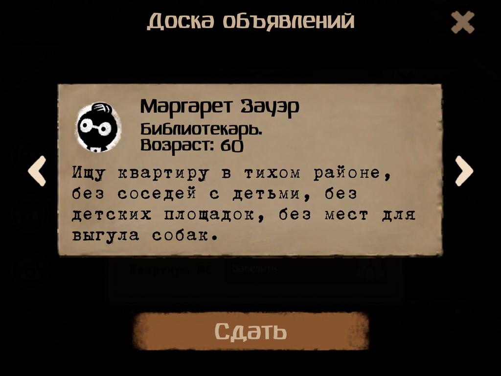 Обзор игры Beholder на iOS