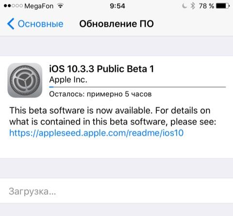 отменяем обновление iOS