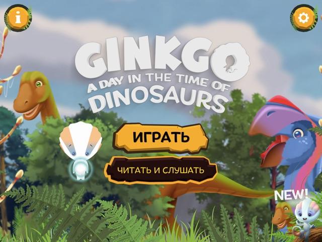 Ginkgo Динозавры — интерактивная энциклопедия-игра для детей