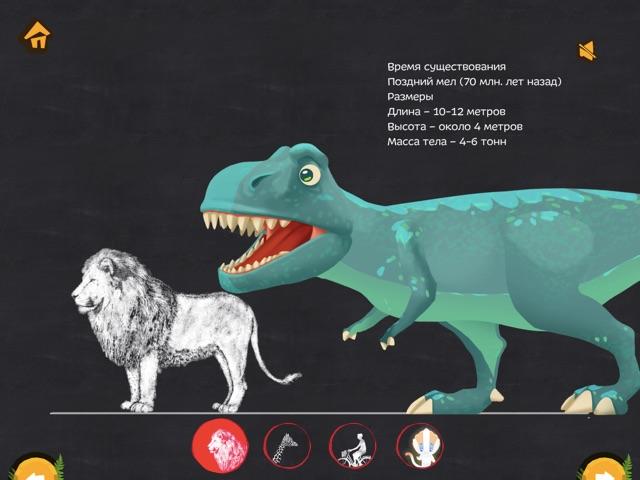 Ginkgo Динозавры энциклопедия игры для детей