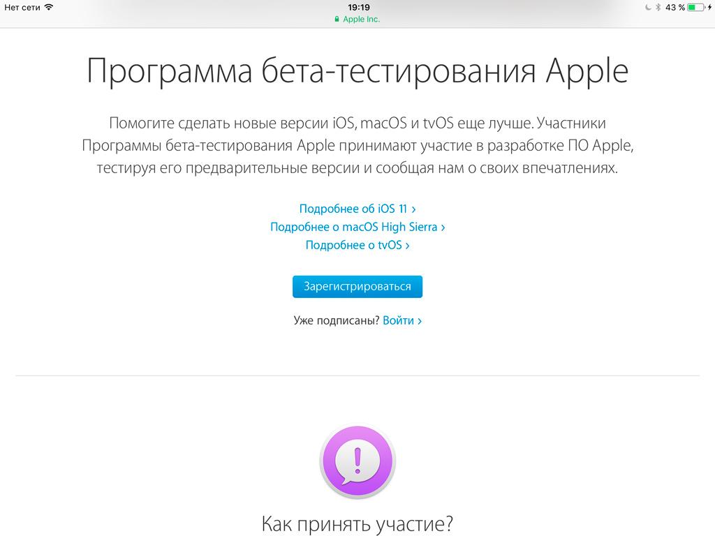 Как установить iOS 11