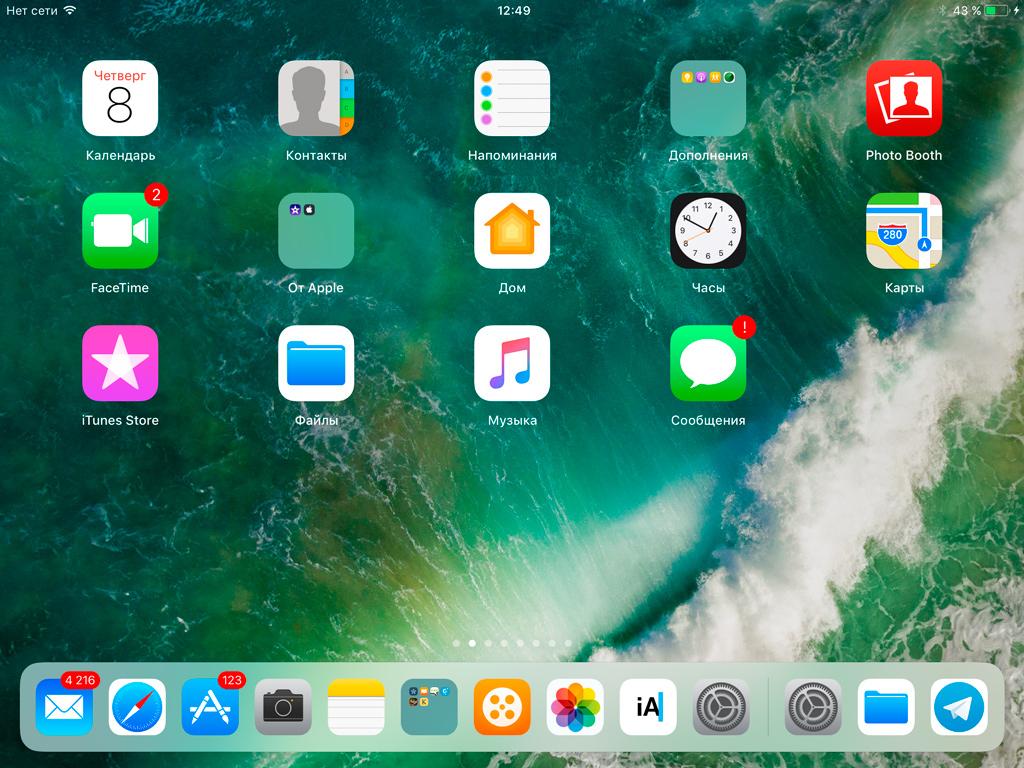 Панель Dock в iOS 11
