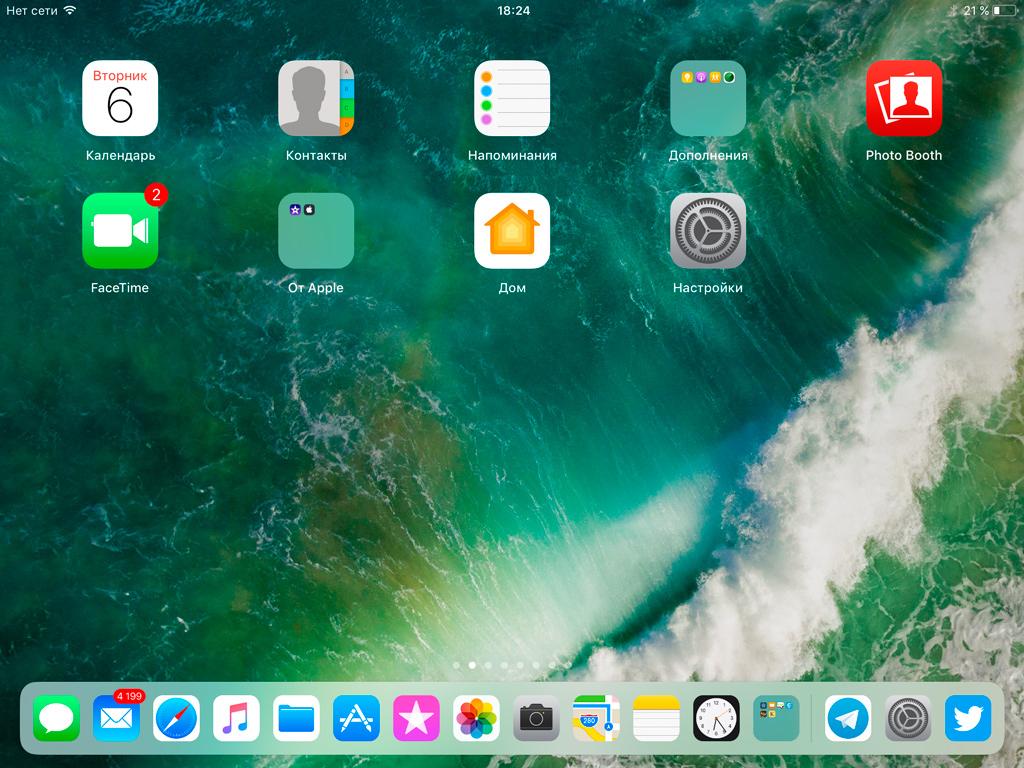 Dock панель в iOS 11