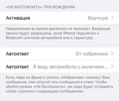 iOS 11 не беспокоить авто